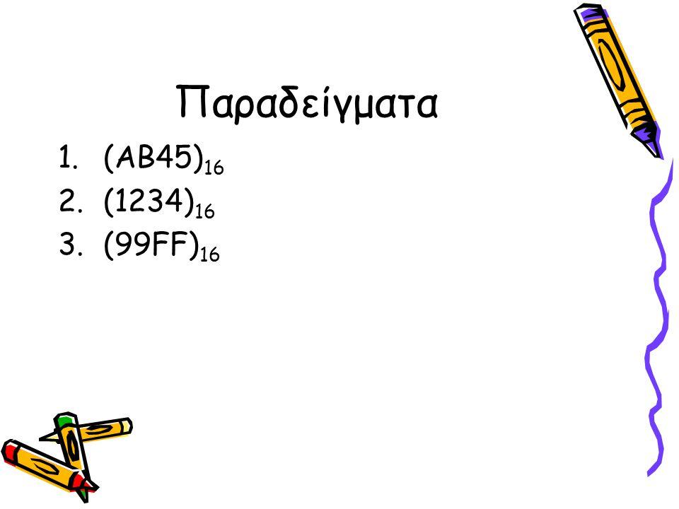 Παραδείγματα 1.(ΑΒ45) 16 2.(1234) 16 3.(99FF) 16