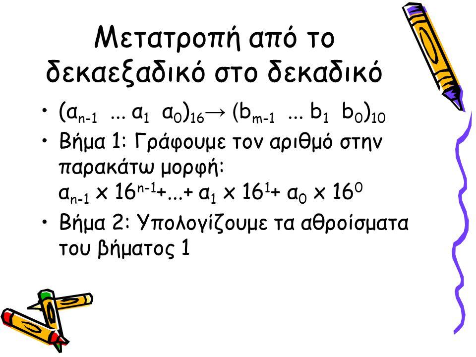 Μετατροπή από το δεκαεξαδικό στο δεκαδικό (α n-1... α 1 α 0 ) 16 → ( b m-1... b 1 b 0 ) 10 Βήμα 1: Γράφουμε τον αριθμό στην παρακάτω μορφή: α n-1 x 16