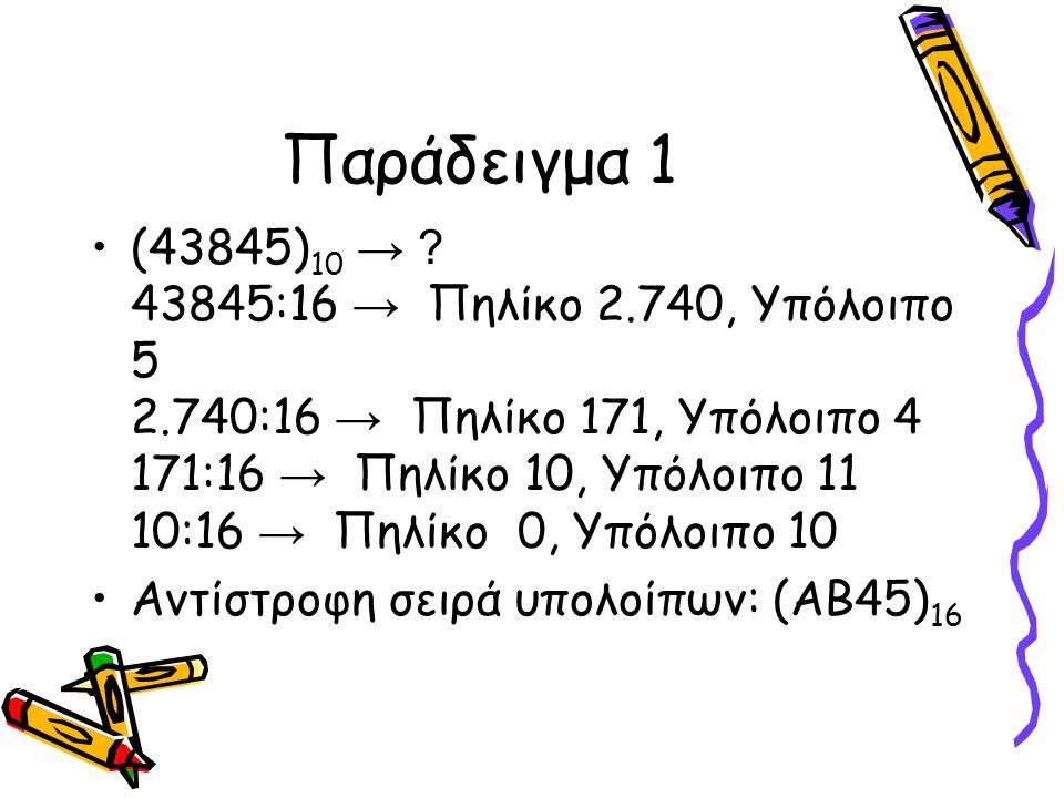 Παράδειγμα 1 (43845) 10 → ? 43845:16 → Πηλίκο 2.740, Υπόλοιπο 5 2.740:16 → Πηλίκο 171, Υπόλοιπο 4 171:16 → Πηλίκο 10, Υπόλοιπο 11 10:16 → Πηλίκο 0, Υπ