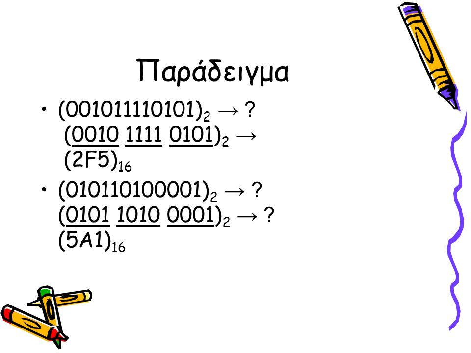 Παράδειγμα (001011110101) 2 → ? (0010 1111 0101) 2 → (2F5) 16 (010110100001) 2 → ? (0101 1010 0001) 2 → ? (5A1) 16