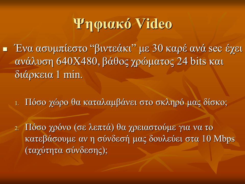 """Ψηφιακό Video Ένα ασυμπίεστο """"βιντεάκι"""" με 30 καρέ ανά sec έχει ανάλυση 640Χ480, βάθος χρώματος 24 bits και διάρκεια 1 min. Ένα ασυμπίεστο """"βιντεάκι"""""""