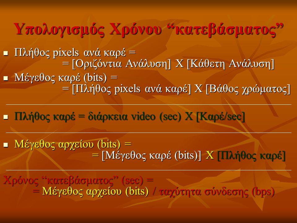 """Υπολογισμός Χρόνου """"κατεβάσματος"""" Πλήθος pixels ανά καρέ = = [Οριζόντια Ανάλυση] X [Κάθετη Ανάλυση] Πλήθος pixels ανά καρέ = = [Οριζόντια Ανάλυση] X ["""