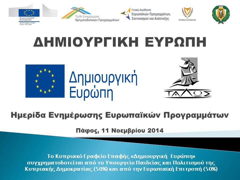 Το Κυπριακό Γραφείο Επαφής «Δημιουργική Ευρώπη» συγχρηματοδοτείται από το Υπουργείο Παιδείας και Πολιτισμού της Κυπριακής Δημοκρατίας (50%) και από την Ευρωπαϊκή Επιτροπή (50%) Ημερίδα Ενημέρωσης Ευρωπαϊκών Προγραμμάτων Πάφος, 11 Νοεμβρίου 2014