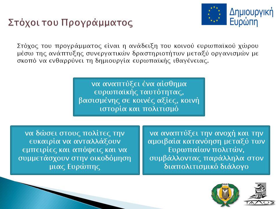 Στόχος του προγράμματος είναι η ανάδειξη του κοινού ευρωπαϊκού χώρου μέσω της ανάπτυξης συνεργατικών δραστηριοτήτων μεταξύ οργανισμών με σκοπό να ενθαρρύνει τη δημιουργία ευρωπαϊκής ιθαγένειας.