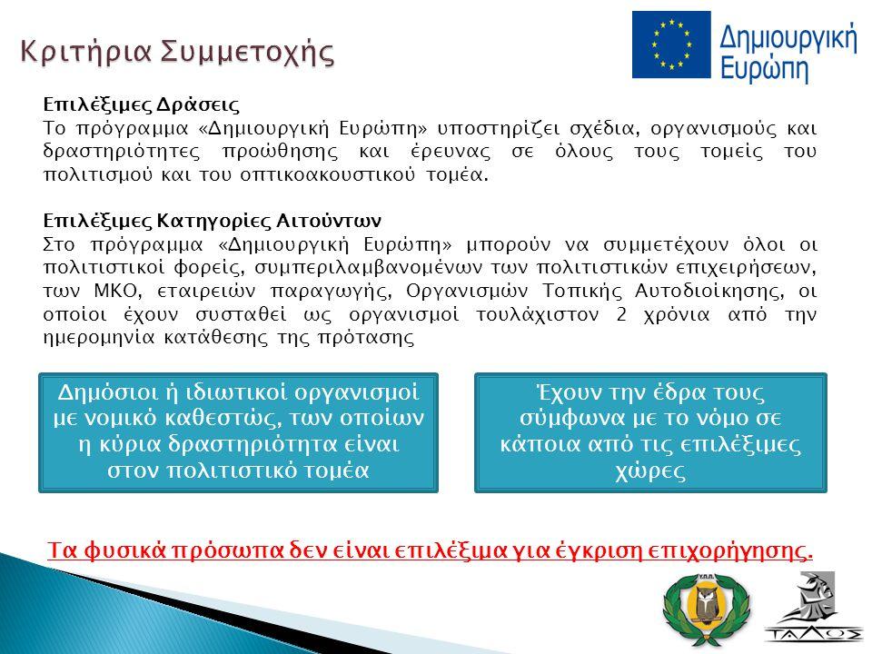 Επιλέξιμες Δράσεις Το πρόγραμμα «Δημιουργική Ευρώπη» υποστηρίζει σχέδια, οργανισμούς και δραστηριότητες προώθησης και έρευνας σε όλους τους τομείς του πολιτισμού και του οπτικοακουστικού τομέα.