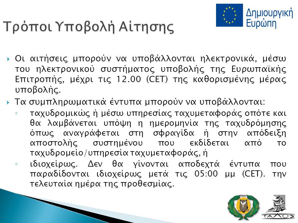  Οι αιτήσεις μπορούν να υποβάλλονται ηλεκτρονικά, μέσω του ηλεκτρονικού συστήματος υποβολής της Ευρωπαϊκής Επιτροπής, μέχρι τις 12.00 (CET) της καθορισμένης μέρας υποβολής.