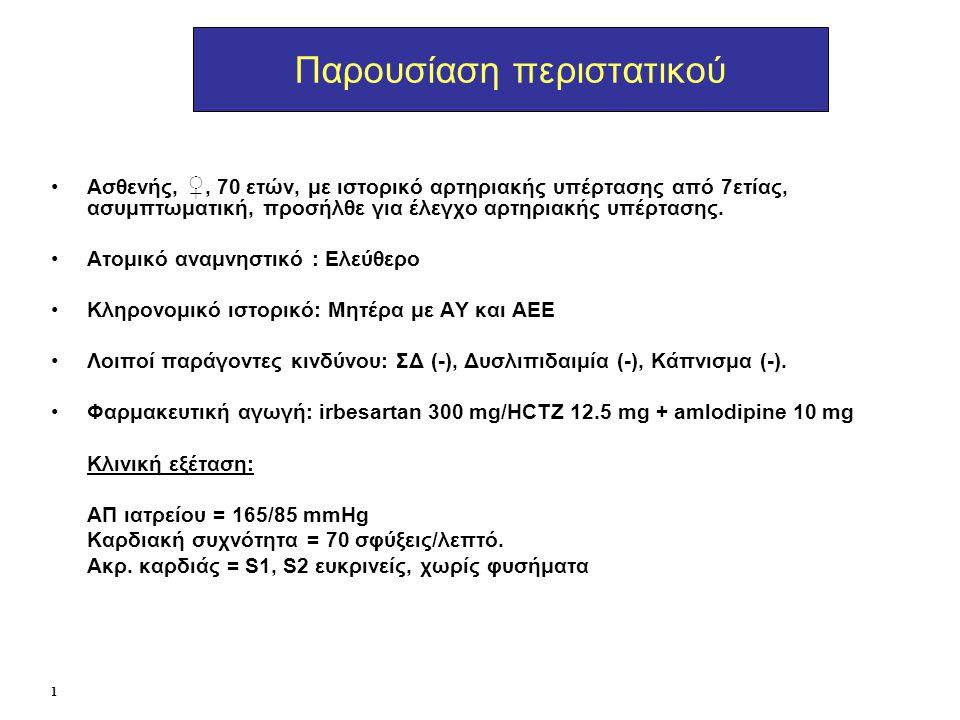 Παρουσίαση περιστατικού ΗΚΓ : Φλεβοκομβικός ρυθμός, χωρίς ουσιώδη παθολογικά ευρήματα Echo καρδιάς : LV= 45 mm IVS= 10 mm PW = 10 mm KE= 60% LA= 40 mm Aνιούσα αορτή= 34 mm Doppler: E (0.71 m/s) < A (0.84 m/s) Mικρού βαθμού ανεπάρκεια μιτροειδούς βαλβίδας PASP < 35 mmHg