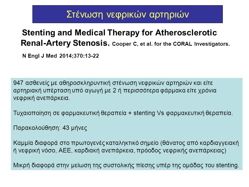 Stenting and Medical Therapy for Atherosclerotic Renal-Artery Stenosis. Cooper C, et al. for the CORAL Investigators. N Engl J Med 2014;370:13-22 Στέν