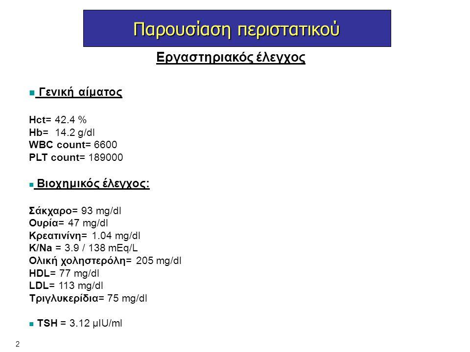 Παρουσίαση περιστατικού Eργαστηριακός έλεγχος Γενική αίματος Ηct= 42.4 % Hb= 14.2 g/dl WBC count= 6600 PLT count= 189000 Bιοχημικός έλεγχος: Σάκχαρο=