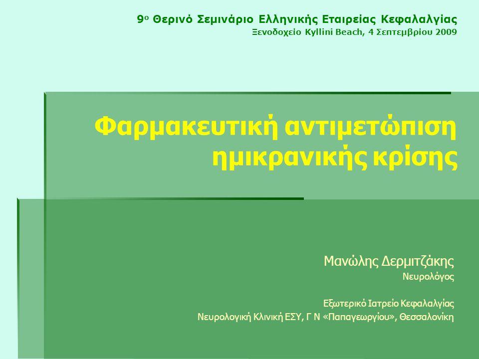 Φαρμακευτική αντιμετώπιση ημικρανικής κρίσης 9 ο Θερινό Σεμινάριο Ελληνικής Εταιρείας Κεφαλαλγίας Ξενοδοχείο Kyllini Beach, 4 Σεπτεμβρίου 2009 Μανώλης