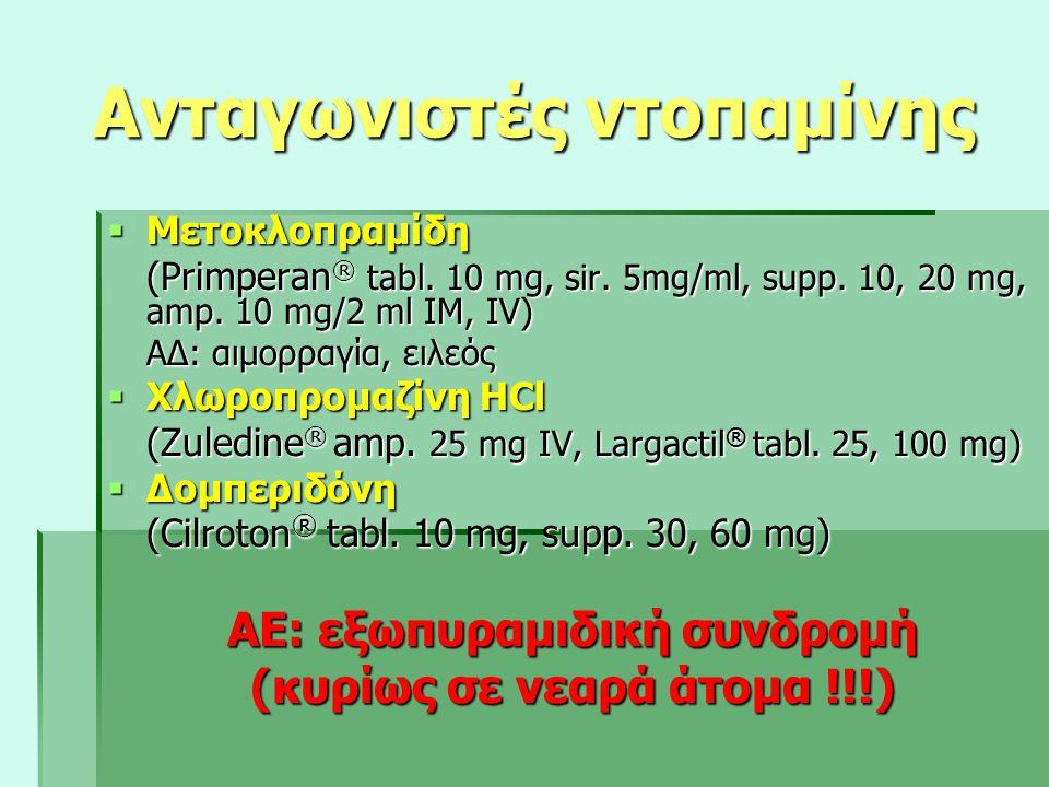 Ανταγωνιστές ντοπαμίνης  Μετοκλοπραμίδη (Primperan ® tabl. 10 mg, sir. 5mg/ml, supp. 10, 20 mg, amp. 10 mg/2 ml ΙΜ, ΙV) ΑΔ: αιμορραγία, ειλεός  Χλωρ