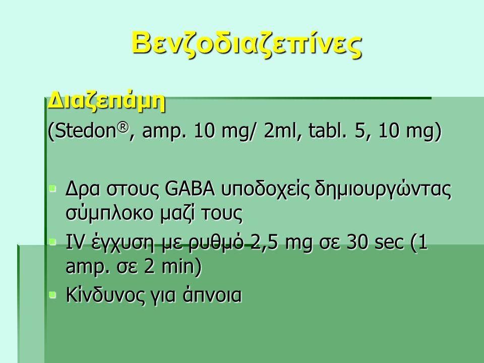 Βενζοδιαζεπίνες Διαζεπάμη (Stedon ®, amp. 10 mg/ 2ml, tabl. 5, 10 mg)  Δρα στους GABA υποδοχείς δημιουργώντας σύμπλοκο μαζί τους  ΙV έγχυση με ρυθμό