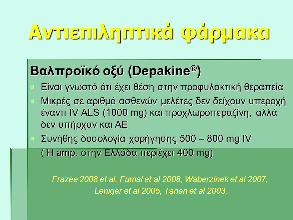 Αντιεπιληπτικά φάρμακα Βαλπροїκό οξύ (Depakine ® )  Είναι γνωστό ότι έχει θέση στην προφυλακτική θεραπεία  Μικρές σε αριθμό ασθενών μελέτες δεν δείχ
