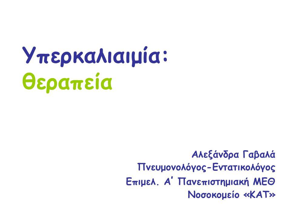 Υπερκαλιαιμία: θεραπεία Αλεξάνδρα Γαβαλά Πνευμονολόγος-Εντατικολόγος Επιμελ. Α ' Πανεπιστημιακή ΜΕΘ Νοσοκομείο «ΚΑΤ»