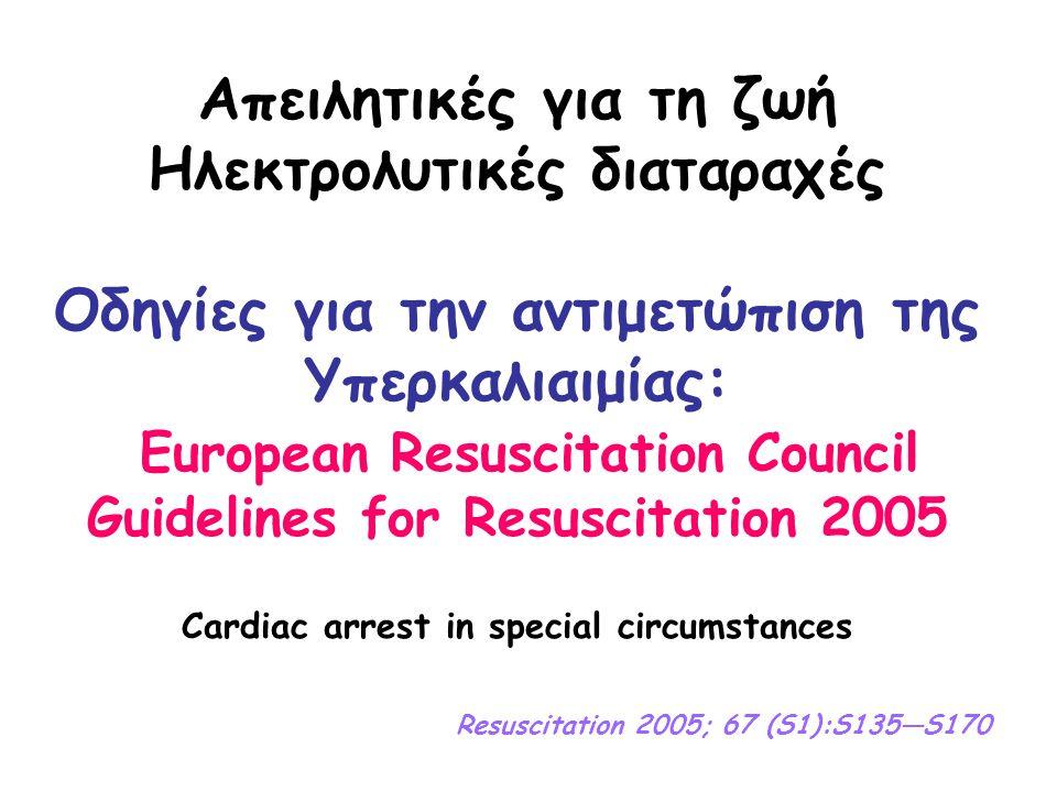 Απειλητικές για τη ζωή Ηλεκτρολυτικές διαταραχές Οδηγίες για την αντιμετώπιση της Υπερκαλιαιμίας: European Resuscitation Council Guidelines for Resusc