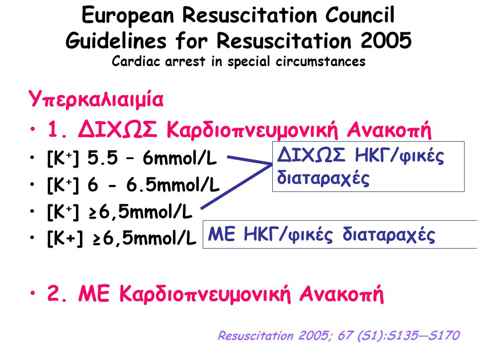 European Resuscitation Council Guidelines for Resuscitation 2005 Cardiac arrest in special circumstances Υπερκαλιαιμία 1. ΔΙΧΩΣ Καρδιοπνευμονική Ανακο
