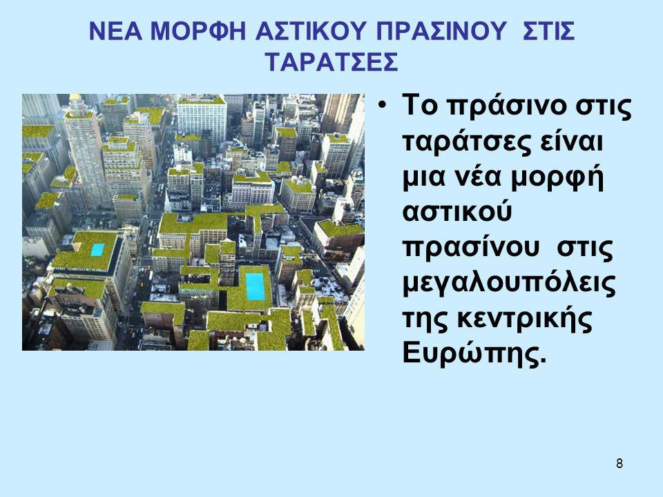 8 ΝΕΑ ΜΟΡΦΗ ΑΣΤΙΚΟΥ ΠΡΑΣΙΝΟΥ ΣΤΙΣ ΤΑΡΑΤΣΕΣ Το πράσινο στις ταράτσες είναι μια νέα μορφή αστικού πρασίνου στις μεγαλουπόλεις της κεντρικής Ευρώπης.