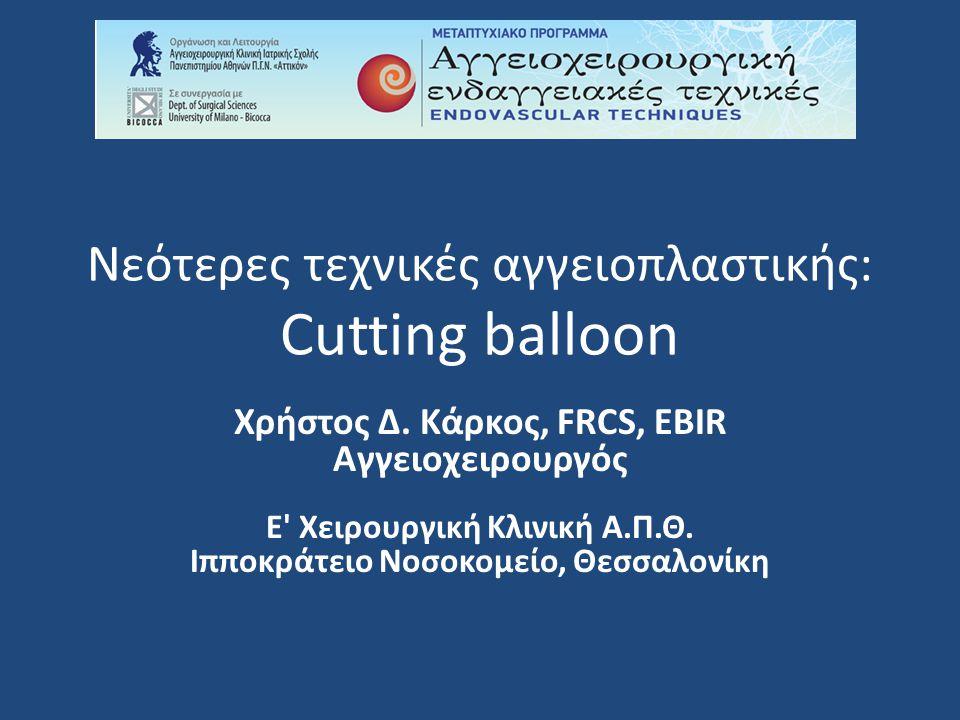Νεότερες τεχνικές αγγειοπλαστικής: Cutting balloon Χρήστος Δ.
