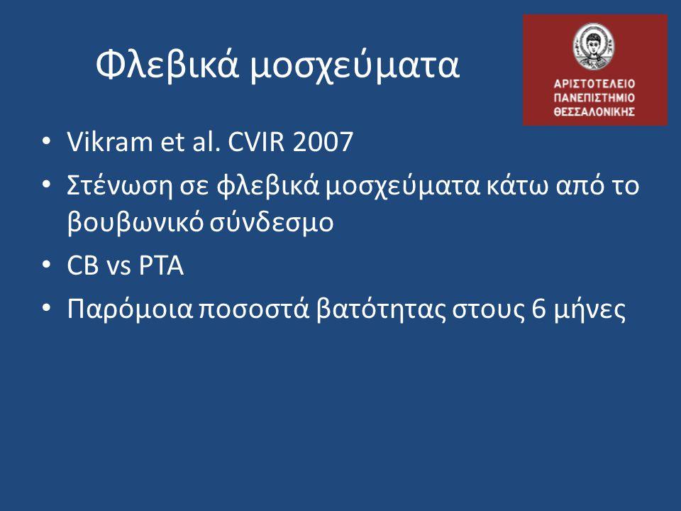 Φλεβικά μοσχεύματα Vikram et al.