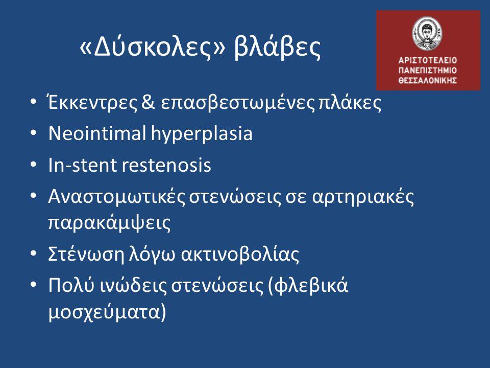 «Δύσκολες» βλάβες Έκκεντρες & επασβεστωμένες πλάκες Neointimal hyperplasia In-stent restenosis Αναστομωτικές στενώσεις σε αρτηριακές παρακάμψεις Στένωση λόγω ακτινοβολίας Πολύ ινώδεις στενώσεις (φλεβικά μοσχεύματα)