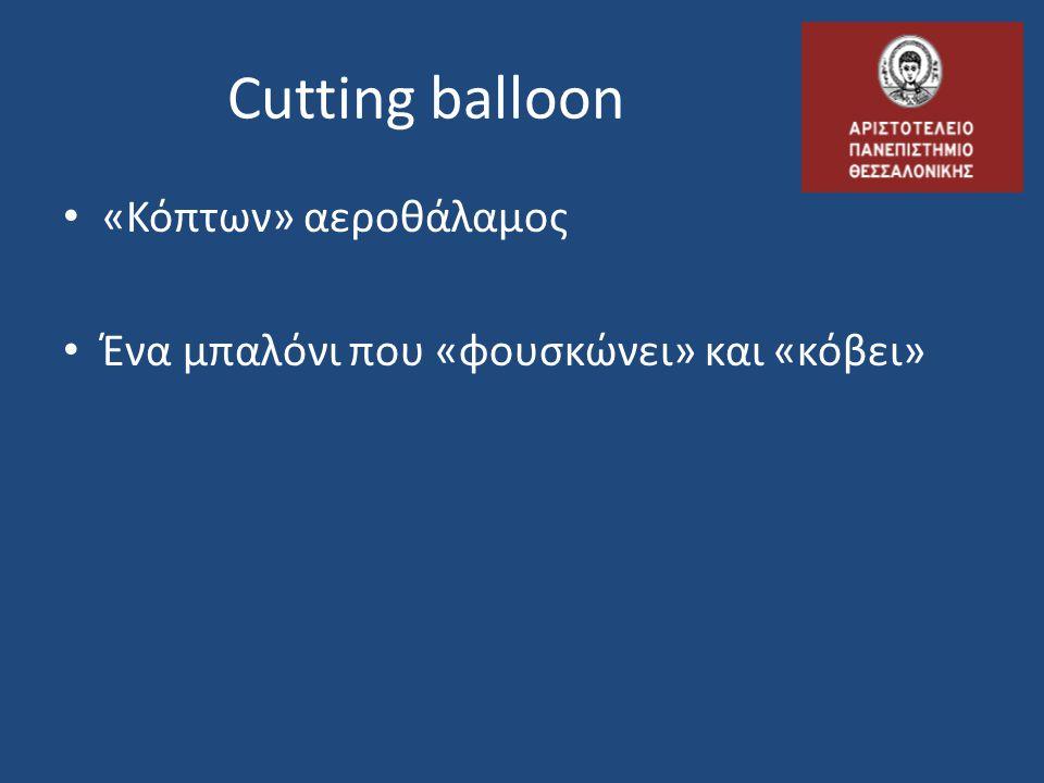 Cutting balloon «Κόπτων» αεροθάλαμος Ένα μπαλόνι που «φουσκώνει» και «κόβει»