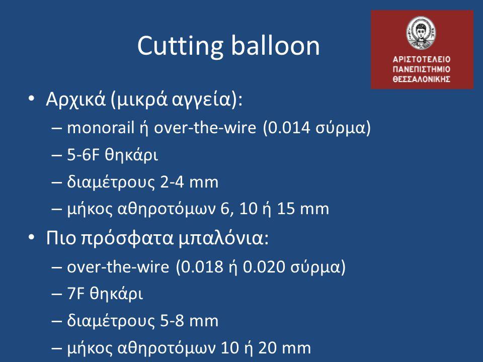 Cutting balloon Αρχικά (μικρά αγγεία): – monorail ή over-the-wire (0.014 σύρμα) – 5-6F θηκάρι – διαμέτρους 2-4 mm – μήκος αθηροτόμων 6, 10 ή 15 mm Πιο πρόσφατα μπαλόνια: – over-the-wire (0.018 ή 0.020 σύρμα) – 7F θηκάρι – διαμέτρους 5-8 mm – μήκος αθηροτόμων 10 ή 20 mm