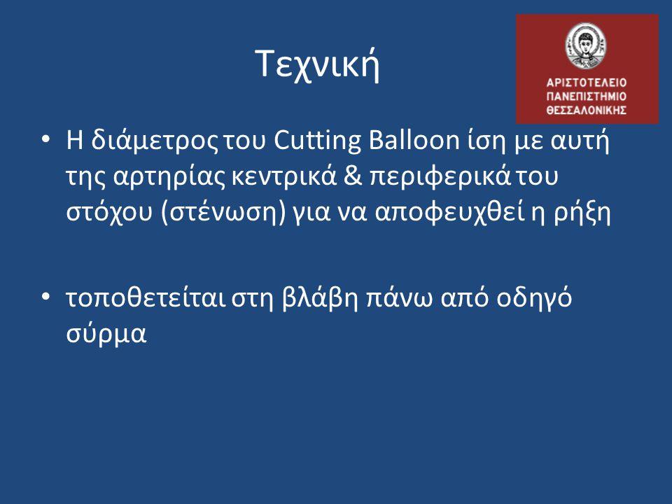 Τεχνική Η διάμετρος του Cutting Balloon ίση με αυτή της αρτηρίας κεντρικά & περιφερικά του στόχου (στένωση) για να αποφευχθεί η ρήξη τοποθετείται στη βλάβη πάνω από οδηγό σύρμα