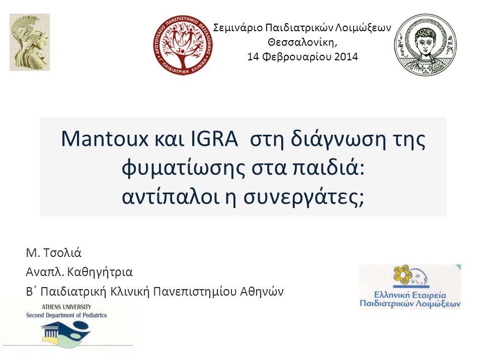Αντιμετώπιση παιδιών < 5 ετών ή ανοσοκατεσταλμένων ασθενών που έχουν έλθει σε επαφή με πάσχοντα Mantoux- /IGRA- α/α θώρακος, ιστορικό (συμπτώματα), κλινική εξέταση Παθολογικά Εκτίμηση για ενεργό ΤΒ και θεραπεία Φυσιολογικά Επανάληψη Mantoux/IGRA (8-10 ΕΒΔ) IGRA+ ή Mantoux  5mm Θεραπεία λανθάνουσας ΤΒ Mantoux - /IGRA- Διακοπή ΙΝΗ BCG.