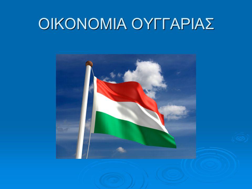 Χαρακτηριστικά ουγγρικής αγοράς  Μικρό μέγεθος  Περιορισμένη αγοραστική δύναμη, αλλά σημαντικές περιφερειακές ανισοκατανομές  Έμφαση στο παράγοντα «τιμή»  Σχετικά μεγάλο ποσοστό εισοδήματος διατίθεται για τρόφιμα  Αυξημένη συγκέντρωση λιανεμπορίου (οι 5 μεγαλύτερες αλυσίδες Σ/Μ κάνουν περίπου το 70% του συνολικού τζίρου λιανικής του κλάδου τροφίμων ποτών)