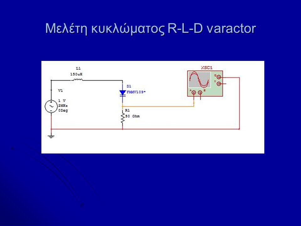 Μελέτη κυκλώματος R-L-D varactor