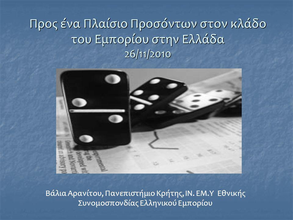Προς ένα Πλαίσιο Προσόντων στον κλάδο του Εμπορίου στην Ελλάδα 26/11/2010 Βάλια Αρανίτου, Πανεπιστήμιο Κρήτης, ΙΝ.