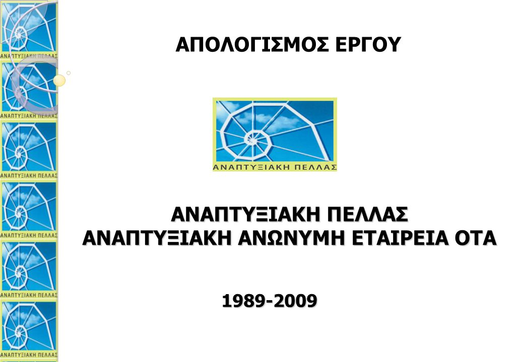 2 2 2 ΙΔΡΥΣΗ ΤΗΣ ΕΤΑΙΡΕΙΑΣ Η εταιρεία ιδρύθηκε στις 25/10/1989 με έναρξη δραστηριοτήτων στις 05/12/1989 με επωνυμία « Εταιρεία Τουριστικής Ανάπτυξης Καϊμάκτσαλαν – Βεγορίτιδας »(25/10/1989-20/08/1995) « Αναπτυξιακή Πέλλας Α.Ε.» (21/08/1995-27/06/2007) «Αναπτυξιακή Πέλλας Αναπτυξιακή Ανώνυμη Εταιρία ΟΤΑ» (28/06/2007- σήμερα) Καταστατικά : α.