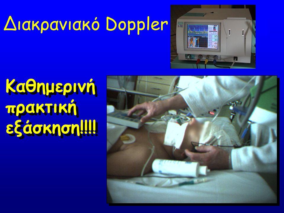 Διακρανιακό Doppler Καθημερινή πρακτική εξάσκηση!!!!