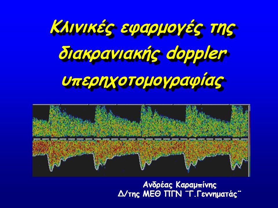 Κλινικές εφαρμογές της διακρανιακής doppler υπερηχοτομογραφίας Ανδρέας Καραμπίνης Δ/της ΜΕΘ ΠΓΝ ¨Γ.Γεννηματάς¨