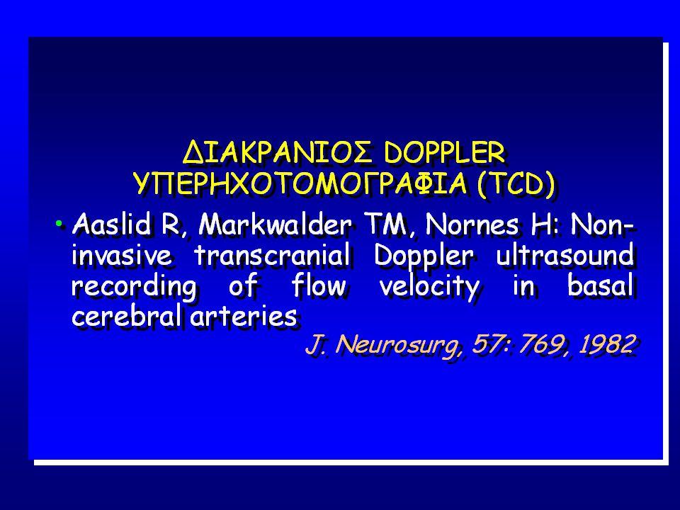 ΔΙΑΚΡΑΝΙΟΣ DOPPLER ΥΠΕΡΗΧΟΤΟΜΟΓΡΑΦΙΑ (TCD) Aaslid R, Markwalder TM, Nornes H: Non- invasive transcranial Doppler ultrasound recording of flow velocity