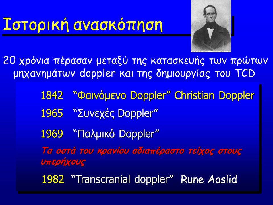 """Ιστορική ανασκόπηση 20 χρόνια πέρασαν μεταξύ της κατασκευής των πρώτων μηχανημάτων doppler και της δημιουργίας του TCD 1842 """"Φαινόμενο Doppler"""" Christ"""