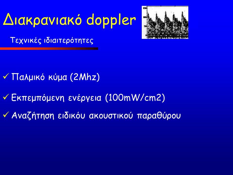 Παλμικό κύμα (2Mhz) Εκπεμπόμενη ενέργεια (100mW/cm2) Αναζήτηση ειδικόυ ακουστικού παραθύρου Διακρανιακό doppler Τεχνικές ιδιαιτερότητες