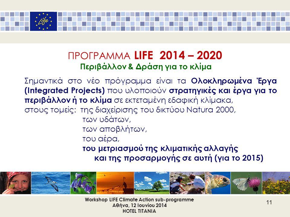 ΠΡΟΓΡΑΜΜΑ LIFE 2014 – 2020 Περιβάλλον & Δράση για το κλίμα Σημαντικά στο νέο πρόγραμμα είναι τα Ολοκληρωμένα Έργα (Integrated Projects) που υλοποιούν