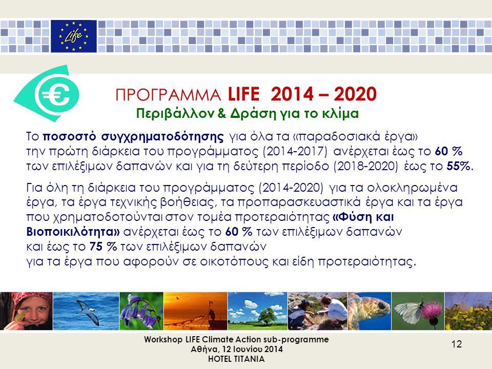 ΠΡΟΓΡΑΜΜΑ LIFE 2014 – 2020 Περιβάλλον & Δράση για το κλίμα Το ποσοστό συγχρηματοδότησης για όλα τα «παραδοσιακά έργα» την πρώτη διάρκεια του προγράμμα