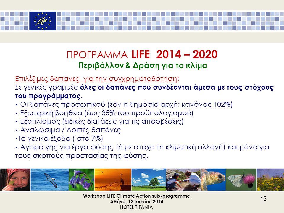 ΠΡΟΓΡΑΜΜΑ LIFE 2014 – 2020 Περιβάλλον & Δράση για το κλίμα Επιλέξιμες δαπάνες για την συγχρηματοδότηση: Σε γενικές γραμμές όλες οι δαπάνες που συνδέον