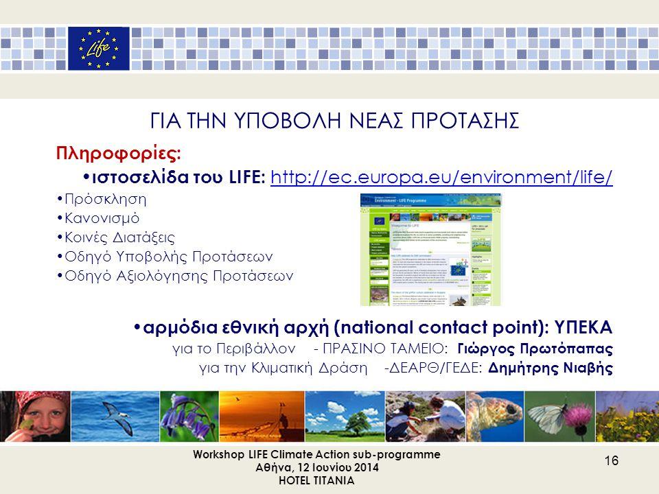 ΓΙΑ ΤΗΝ ΥΠΟΒΟΛΗ ΝΕΑΣ ΠΡΟΤΑΣΗΣ Πληροφορίες: ιστοσελίδα του LIFE: http://ec.europa.eu/environment/life/ http://ec.europa.eu/environment/life/ Πρόσκληση
