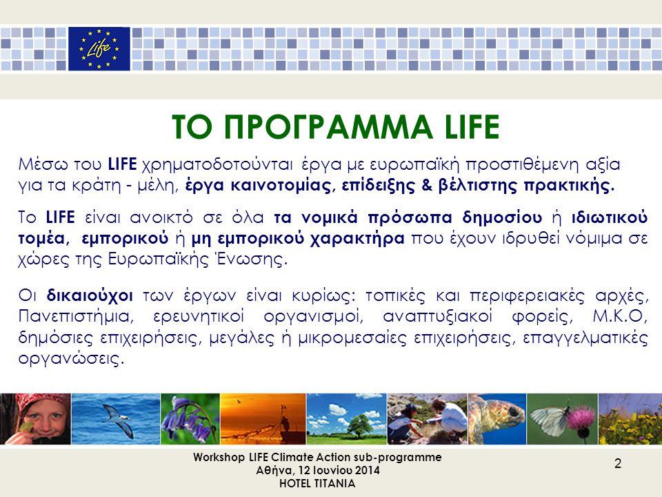 Το πρόγραμμα LIFE έτρεξε σε 4 περιόδους: LIFE I (1992-1995) LIFE ΙI (1996-1999) LIFE ΙIΙ (2000-2006) LIFE III Extension (2005-2006 ) LIFE + (2007-2013) Workshop LIFE Climate Action sub-programme Αθήνα, 12 Ιουνίου 2014 HOTEL TITANIA 3 και χρηματοδότησε 4.170 έργα που συμβάλλουν στην προστασία του περιβάλλοντος, με 3,4 δις €.