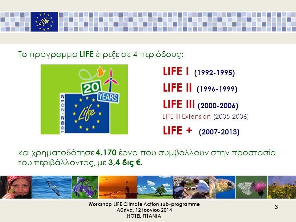 Το πρόγραμμα LIFE έτρεξε σε 4 περιόδους: LIFE I (1992-1995) LIFE ΙI (1996-1999) LIFE ΙIΙ (2000-2006) LIFE III Extension (2005-2006 ) LIFE + (2007-2013