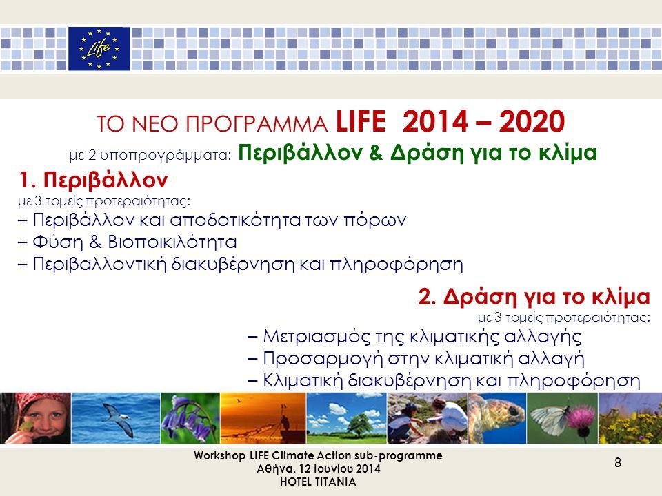 ΠΡΟΓΡΑΜΜΑ LIFE 2014 – 2020 Περιβάλλον & Δράση για το κλίμα Ο συνολικός Προϋπολογισμός ανέρχεται σε : 3.456.655.000 € 75% στο Περιβάλλον: 2.592.491.250 € (min 55% για Φύση και Βιοποικιλότητα) 25% στη Δράση για το κλίμα: 864.163.750 €.