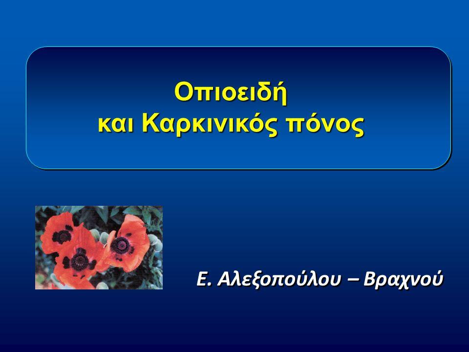 Ε. Αλεξοπούλου – Βραχνού Οπιοειδή και Καρκινικός πόνος