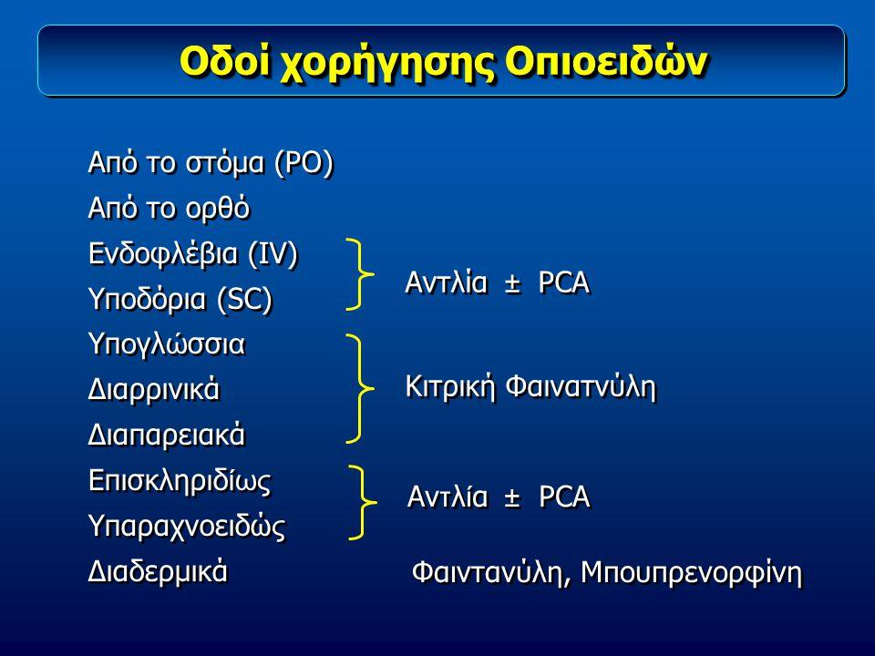 Οδοί χορήγησης Οπιοειδών Από το στόμα (ΡΟ) Από το ορθό Ενδοφλέβια (IV) Υποδόρια (SC) Υπ ο γλ ώ σσ ια Διαρρινικά Διαπαρειακά Επισκληρ ι δ ίως Υπαραχνοε