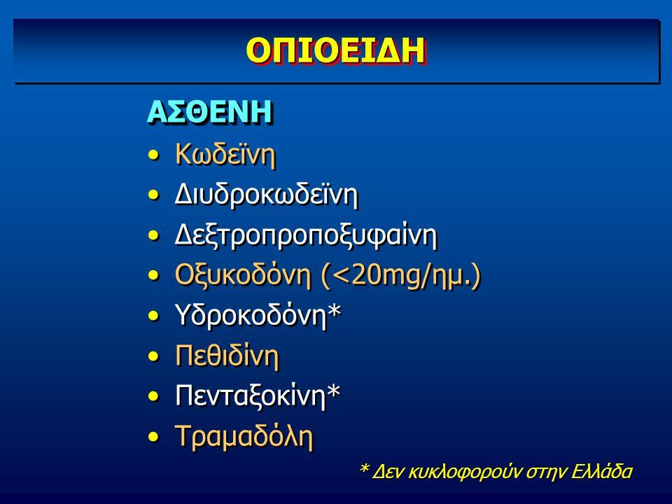 ΟΠΙΟΕΙΔΗΟΠΙΟΕΙΔΗ ΑΣΘΕΝΗ Κωδεϊνη Διυδροκωδεϊνη Δεξτροπροποξυφαίνη Οξυκοδόνη (<20mg/ημ.) Υδροκοδόνη* Πεθιδίνη Πενταξοκίνη* ΤραμαδόληΑΣΘΕΝΗ Κωδεϊνη Διυδρ