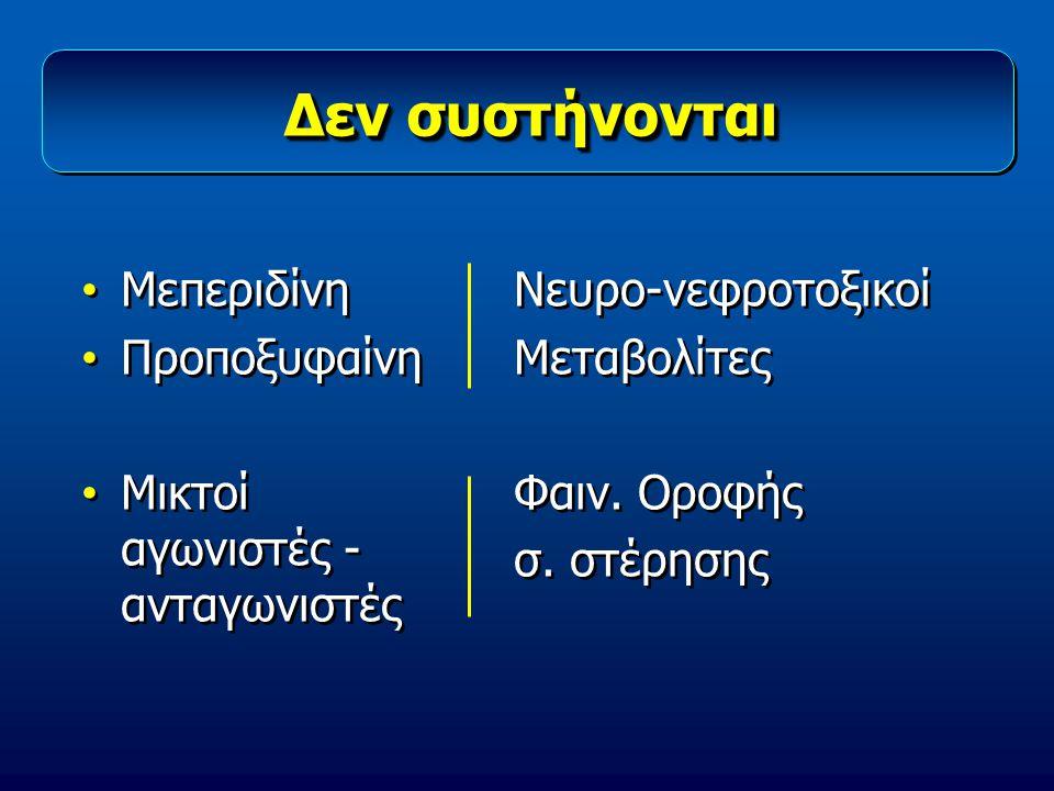Δεν συστήνονται Μεπεριδίνη Προποξυφαίνη Μικτοί αγωνιστές - ανταγωνιστές Μεπεριδίνη Προποξυφαίνη Μικτοί αγωνιστές - ανταγωνιστές Νευρο-νεφροτοξικοί Μετ