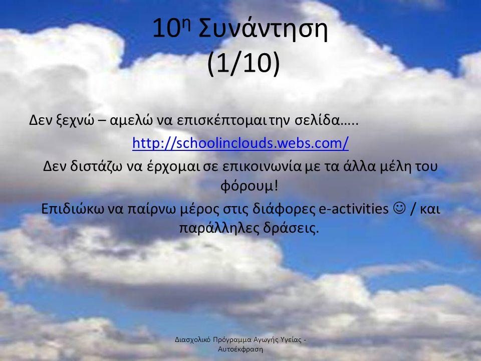 10 η Συνάντηση (1/10) Δεν ξεχνώ – αμελώ να επισκέπτομαι την σελίδα….. http://schoolinclouds.webs.com/ Δεν διστάζω να έρχομαι σε επικοινωνία με τα άλλα
