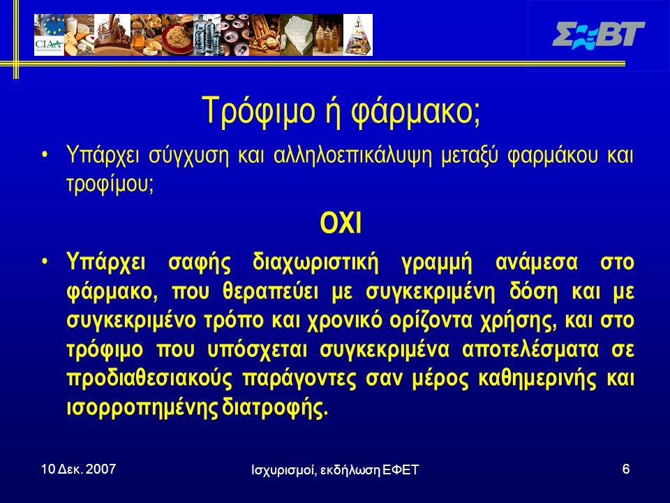 10 Δεκ.2007 Ισχυρισμοί, εκδήλωση ΕΦΕΤ 7 Νέα δεδομένα Ο νέος Κανονισμός επιχειρεί : α.